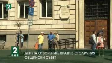 Ден на отворените врати в Столичния общински съвет