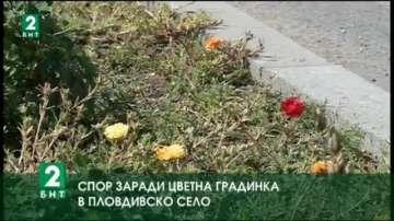 Спор заради цветна градина в пловдивско село