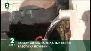 Заради липса на вода ВМЗ-Сопот работи на почивки