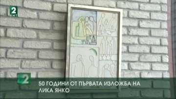 50 години от първата изложба на Лика Янко