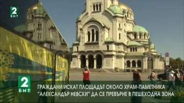 Искат площадът около храм-паметника Александър Невски да бъде пешеходна зона