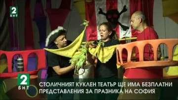 Столичният куклен театър ще има безплатни представления за празника на София