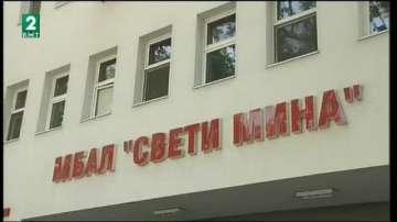 Одобриха сливането на болниците Свети Мина и Свети Пантелеймон