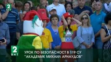 Урок по безопасност на движението в 119 СУ Академик Михаил Арнаудов