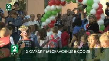 12 хиляди първокласници влизат в класната стая в София