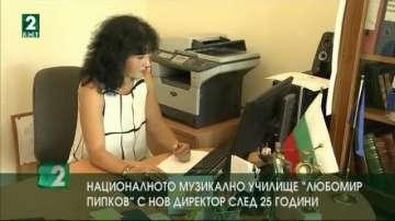 Националното музикално училище Любомир Пипков с нов директор след 25 години