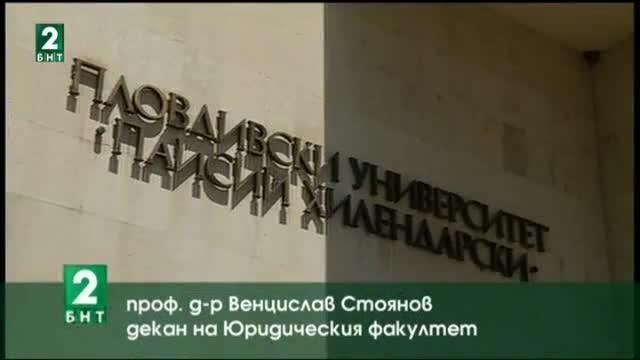 1200 от завършилите право в Юридическият факултет на Пловдивския университет