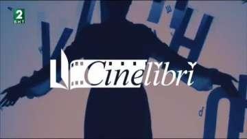 Фестивалът за кино и литература СинеЛибри ще се проведе в 12 града в страната