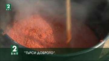 Благородна кауза обедини хората на Фестивала на лютеницата в село Пожарево