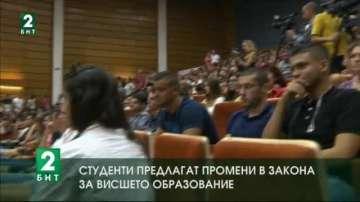Студенти предлагат промени в Закона за висшето образование