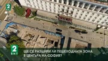 Ще се разшири ли пешеходната зона в центъра на София