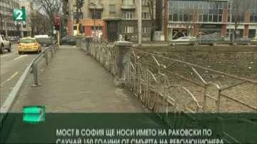 Мост в София ще носи името на Раковски по случай 150 години от смъртта му