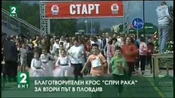 Благотворителен крос Спри рака за втори път в Пловдив