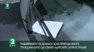 Граждани сменят адресната си регистрация заради разширяването на зелената зона