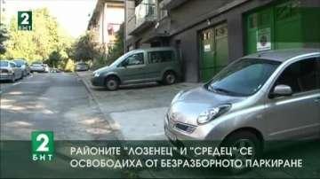 Районите Лозенец и Средец се освободиха от безразборното паркиране