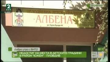 Не достигат места в детските градини в район Южен в Пловдив