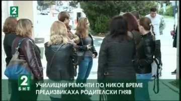 Родители протестират заради училищни ремонти по никое време в Пазарджик