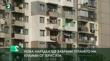 Нова наредба в София ще забрани тупането на килими от терасата
