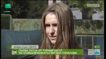 Първа титла от турнир на ITF за пловдивчанката Гергана Топалова
