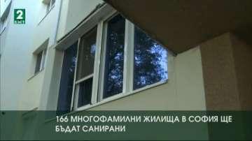 166 многофамилни жилища в София ще бъдат санирани