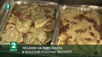 Празник на пирожката в Полския културен институт