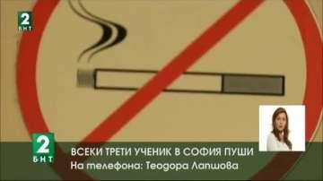 Всеки трети ученик в София пуши