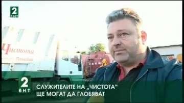 Служителите на Чистота в Пловдив ще могат да глобяват