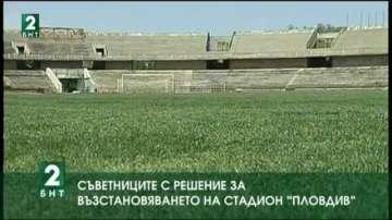 Съветниците с решение за възстановяването на стадион Пловдив