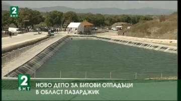 Ново депо за битови отпадъци откриха край пазарджишкото село Алеко Константиново
