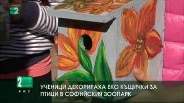 Ученици декорираха екокъщички за птици в Софийския зоопарк
