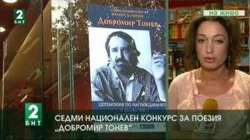 Седми национален конкурс за поезия Добромир Тонев