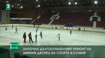 Започна дългоочакваният ремонт на Зимния дворец на спорта в София