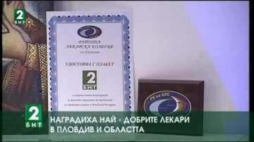 Наградиха най-добрите лекари в Пловдив и областта