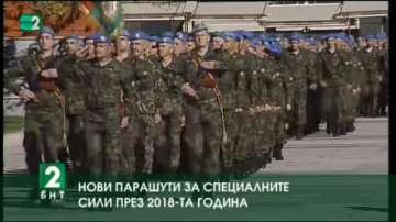 Ден на военния парашутист