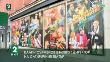 Калин Сърменов е новият директор на Сатиричния театър