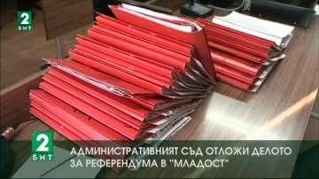 Административният съд отложи делото за референдума в Младост
