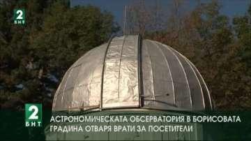 Астрономическата обсерватория в Борисовата градина отваря врати за посетители