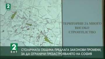 Общината предлага законови промени, за да ограничи презастрояването на София