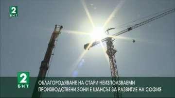 Усвояване на неизползваеми производствени зони е шансът за развитие на София
