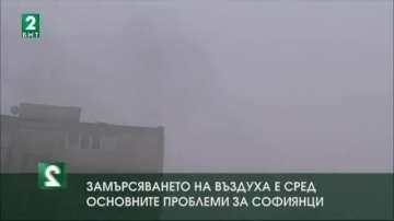 Замърсяването на въздуха е сред основните проблеми за софиянци