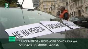 Таксиметрови шофьори поискаха да отпадне патентният данък