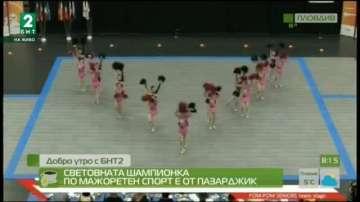 Световната шампионка по мажоретен спорт е от Пазарджик