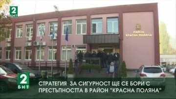 Стратегия за сигурност ще се бори с престъпността в район Красна поляна