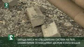 Наводнени дворове заради липсата на отводнителна система на пътя София-Перник