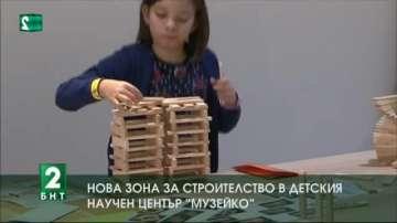 Нова зона за строителство в детския научен център Музейко