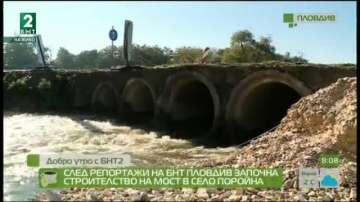 След репортажи на БНТ-Пловдив започна строителството на мост в село Поройна