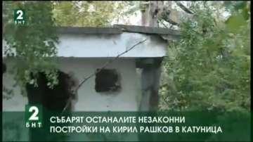 Събарят останалите незаконни постройки на Кирил Рашков в Катуница