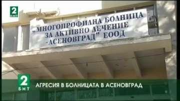 Отново агресия в лечебно заведение - този път в Асеновград