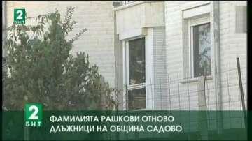 Фамилия Рашкови отново длъжници на община Садово