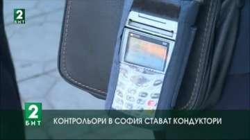 Контрольори в София стават кондуктори